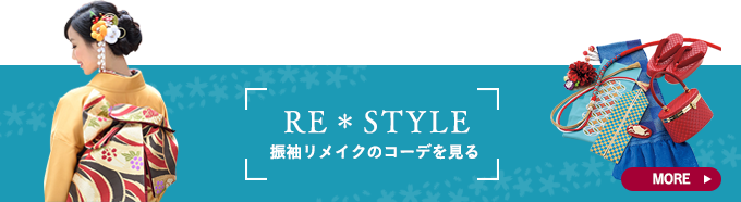 Re Style 振袖リメイクのコーデを見る