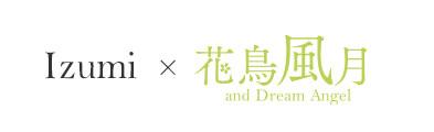 いずみ 花鳥風月 and dream angel